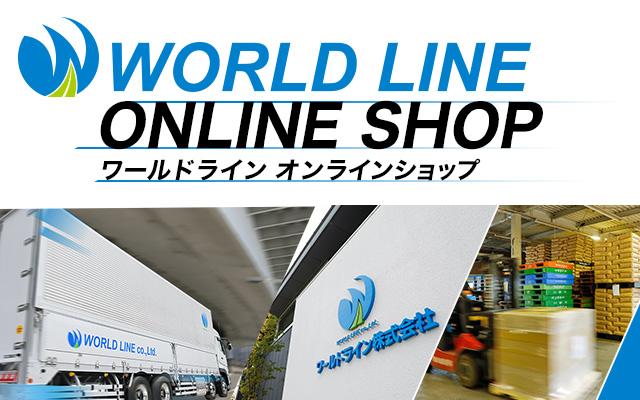 World Line Online Shop